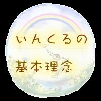 いんくるの基本理念,秦野インクルージョン,